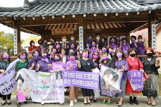 김호중 아리스님들의 새로운 활력소 공간