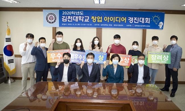 김천대 2020 창업아이디어 경진대회 시상식