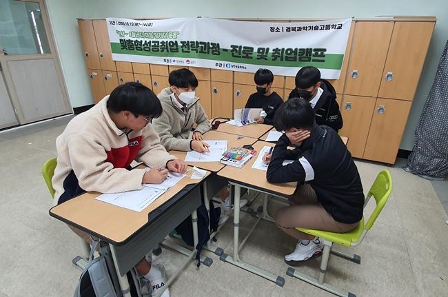 김천상공회의소 진로 및 취업캠프