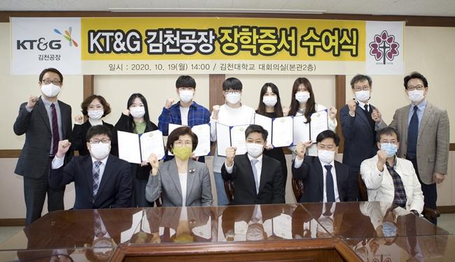 KT&G 김천공장, 김천대학교 장학금 전달