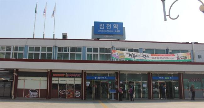 노후화된 김천역 증․개축