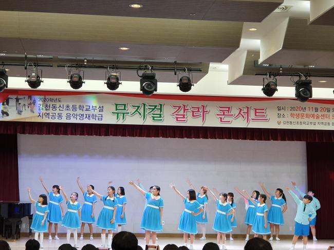 동신초 뮤지컬 갈라 콘서트