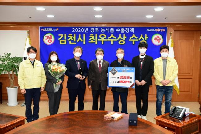 김천시,수출정책 경북 시군평가 ' 최우수 ' 선정