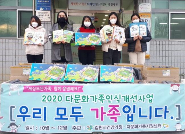 김천시건강가정·다문화가족지원센터