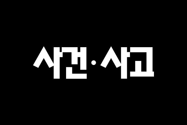 김천축협 직원 비리 드러나?