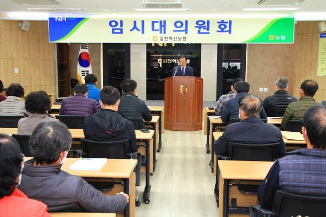 김천 혁신농협 임시대의원 총회