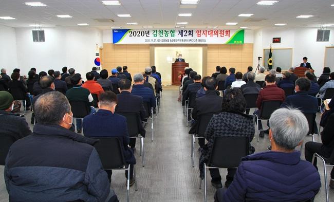 김천농협 2020년 제2회 임시대의원회