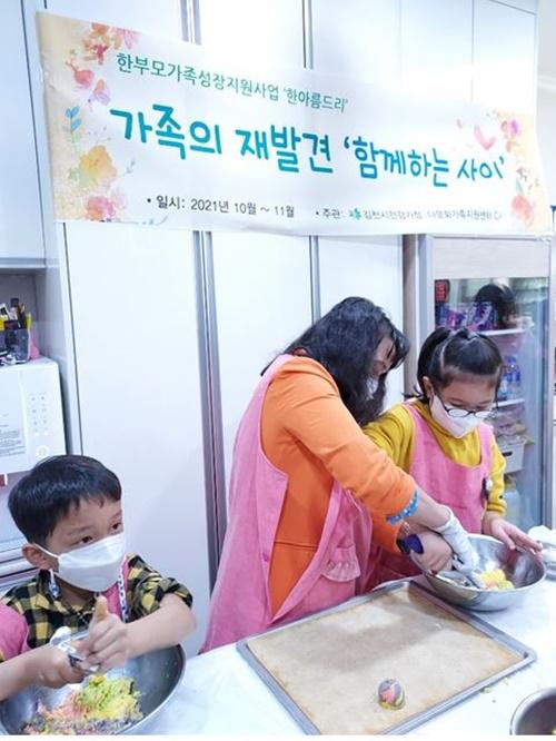 김천시건강가정·다문화가족지원센터 한부모가족성장프로그램
